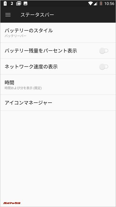 OnePlus 5はバッテリーの%表示や通信速度の表示も可能