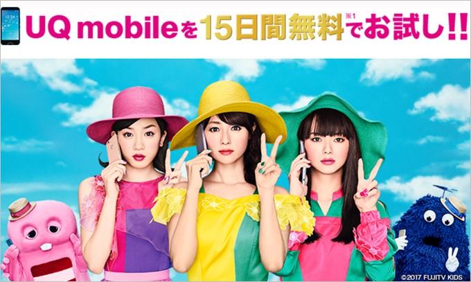 Try UQ mobile