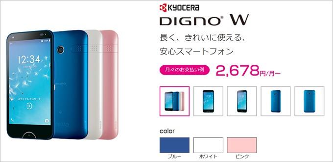 DINGO W-UQmobile