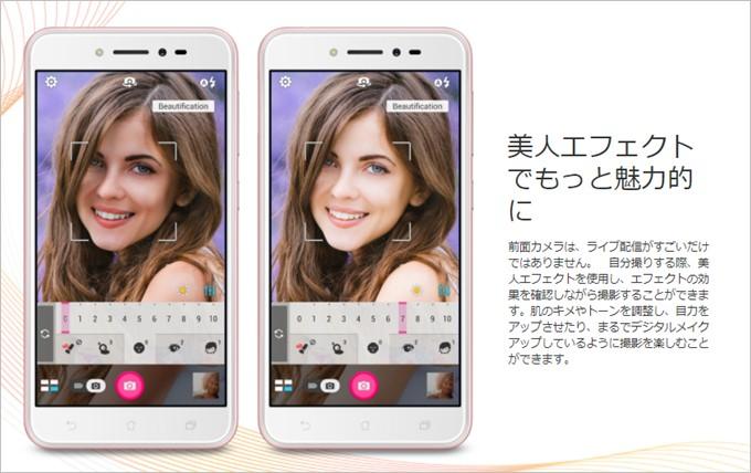 数多くのZenFoneシリーズで利用できる美人エフェクトもZenFone LiveのフロントLEDの恩恵で美しく撮影できる
