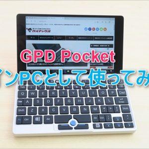 GPD PocketをメインPCとして使ってみた使用感!