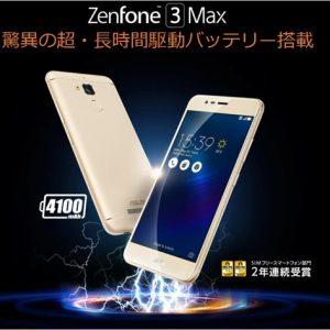 Zenfone 3 Max-ZC520TL(MT6737M)の実機AnTuTuベンチマークスコア