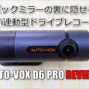 視界の邪魔にならないWi-Fiドラレコ!AUTO-VOX「D6 PRO」レビュー!
