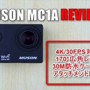 MUSON MC1Aの実機レビュー。激安4K30FPS対応のアクションカメラを試す