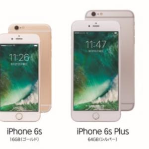 楽天モバイルが9月1日から発売するiPhoneの整備済製品ってなに?