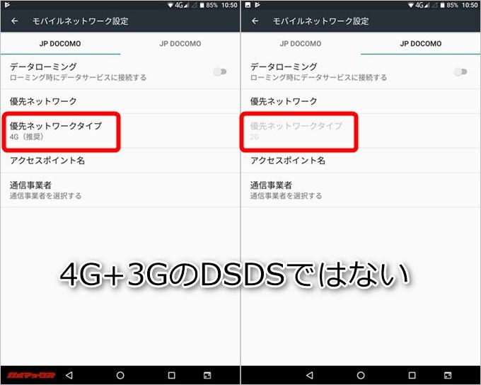 CUBE Free Young X5のDSDSは4G+3Gのデュアルスタンバイではない