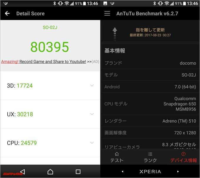 Xperia X Compact(Android 7.0)実機AnTuTuベンチマークスコアは総合が80395点、3D性能が17724点。