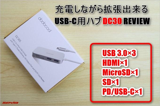 USBだけでなくHDMIも拡張可能でSDスロットも利用できる充電しながら使えるUSBハブ