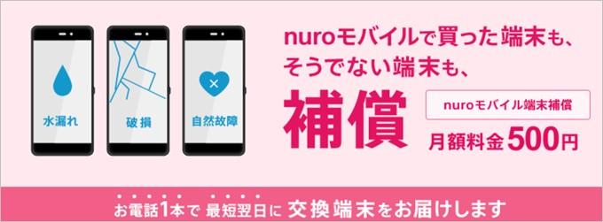 nuroモバイルで購入した端末以外でも補償してくれるnuroモバイル端末補償