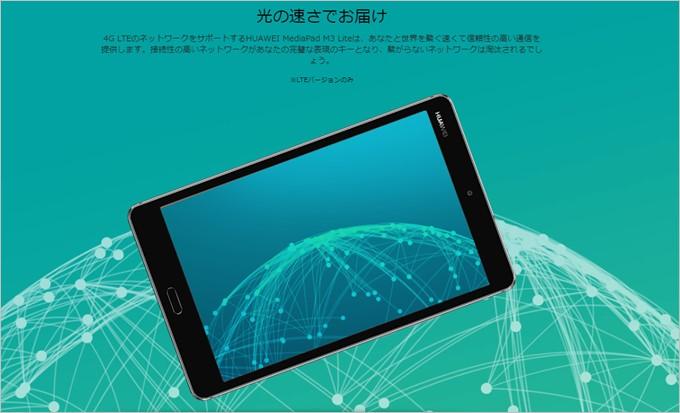 MediaPad M3 LiteはLTE/3Gに対応しています。