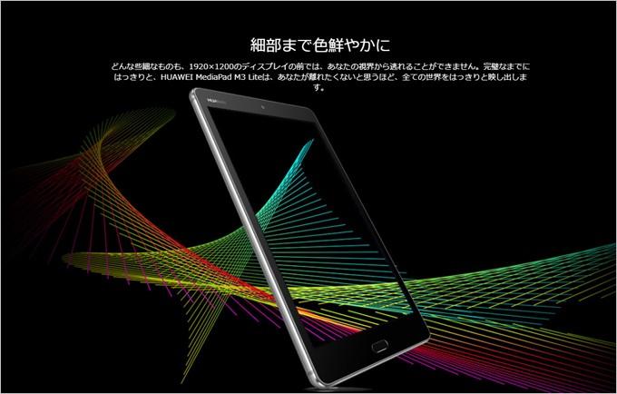 MediaPad M3 Liteはディスプレイに1920×1200の解像度を備えています。