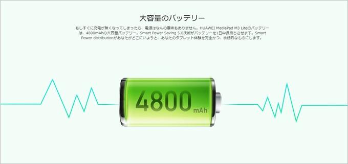 MediaPad M3 Liteは4800mAhの超大容量バッテリーを搭載。