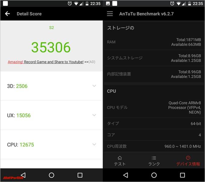 Android One S2(Android 7.12)実機AnTuTuベンチマークスコアは総合が35306点、3D性能が2506点。
