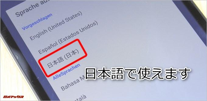 CUBE Free Young X5は日本語で利用可能です。