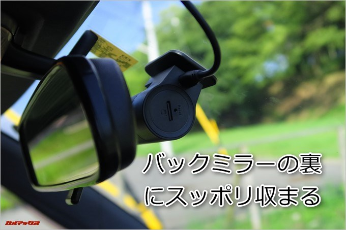 AUTO-VOX D6 PROはバックミラーの裏にすっぽり隠れます