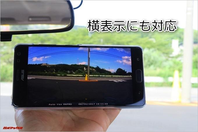 AUTO-VOX D6 PROのスマホアプリは横画面にも対応しているのでスマホの画面全体を使って映像を表示できます