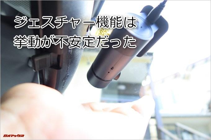 AUTO-VOX D6 PROに備わっているジェスチャー機能は挙動が不安定でした