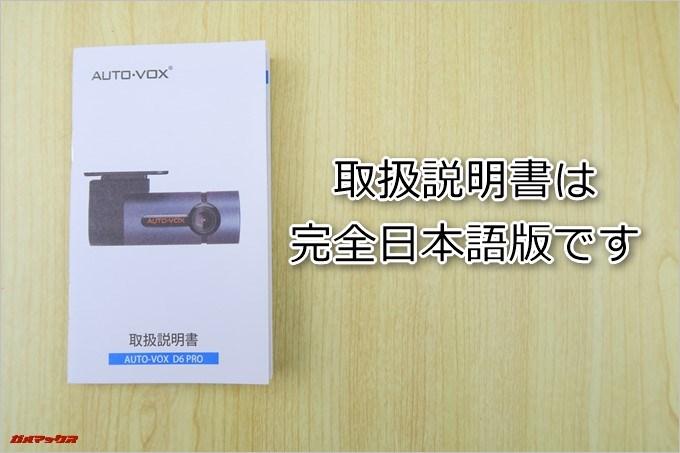 AUTO-VOX D6 PROに付属している取扱説明書は完全日本語です。