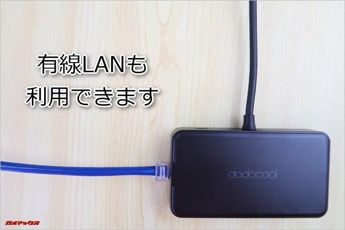 dodocoolのDC46は有線LANを利用できます