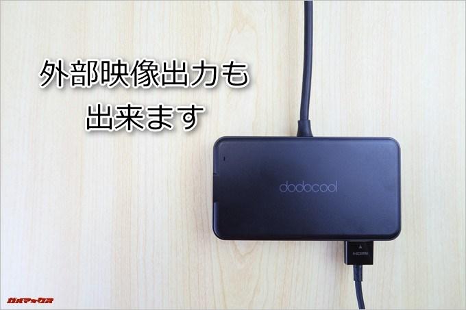 dodocoolのDC46は外部映像出力も出来ます