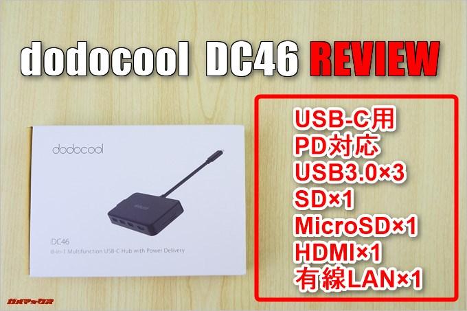dodocoolのDC46