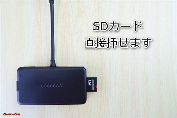dodocoolのDC46はSDカードを直接挿せます