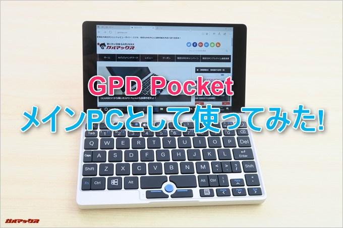 GPD PocketをメインPCとして利用してみた