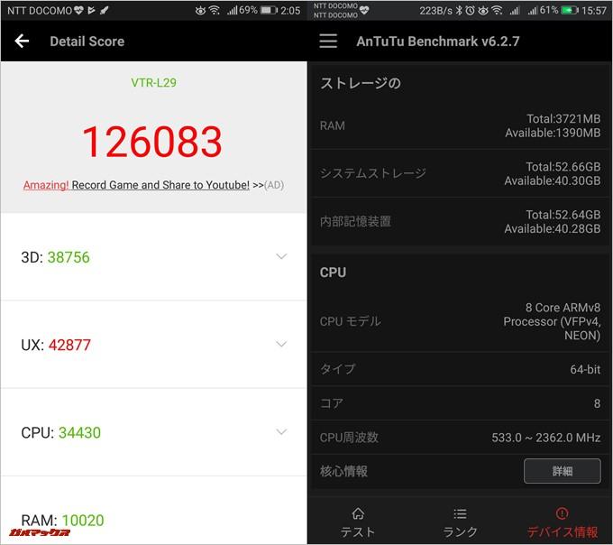 HUAWEI P10(Android 7.0)実機AnTuTuベンチマークスコアは総合が126083点、3D性能が38756点。