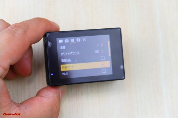 MUSON MC1Aでドライブレコーダー機能を利用する場合は車載モードをオンにしておくとエンジンの始動に合わせてMUSON MC1Aもオンオフします。