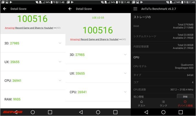 LG G5-F700L(Android 7.0)実機AnTuTuベンチマークスコアは総合が100516点、3D性能が27985点。