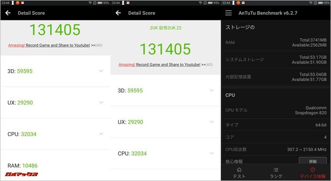 Lenovo ZUK Z2(Android 6.0.1)実機AnTuTuベンチマークスコアは総合が131405点、3D性能が59595点。