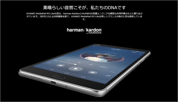 MediaPad M3 Liteはハーマンカードンと共同開発した音響環境で楽しめる