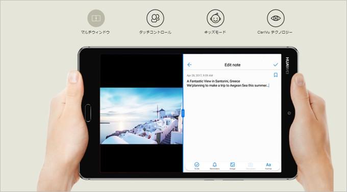 MediaPad M3 LiteはHUAWEI独自UIが利用できます。