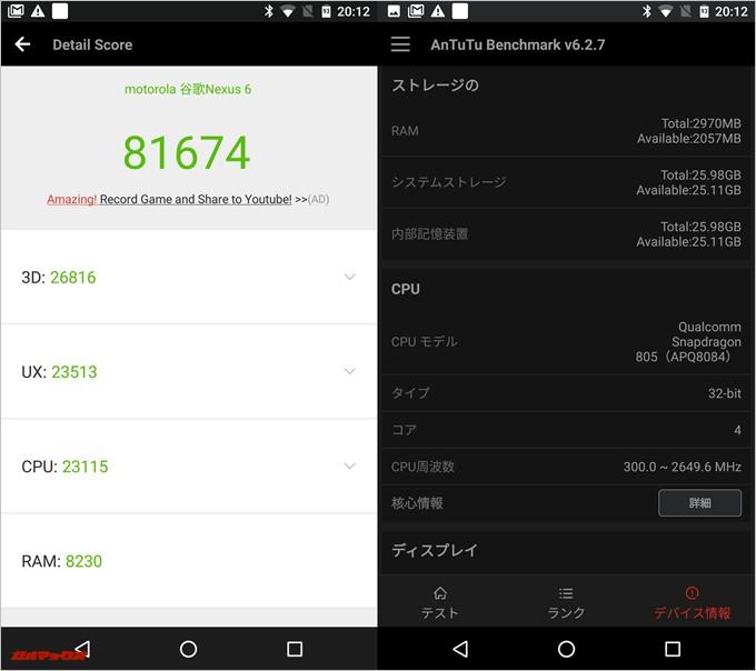 Nexus 6(Android 7.1.1)2台目の実機AnTuTuベンチマークスコアは総合が81674点、3D性能が26816点。