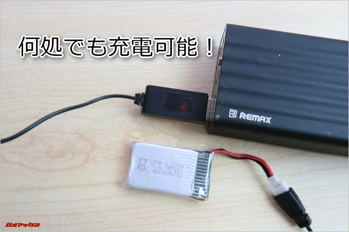 バッテリーはモバイルバッテリーから充電可能なので何処でも充電できます!