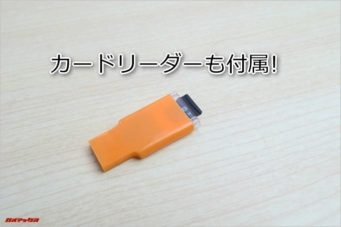 カードリーダーも付属しているので撮影映像を簡単にパソコンへ取り込めます