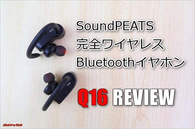 SoundPEATS Q16のレビュー!完全ワイヤレスイヤホン!