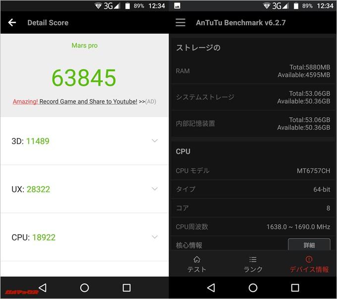 Vernee Mars Pro(Android 7.0)実機AnTuTuベンチマークスコアは総合が63845点、3D性能が11489点。
