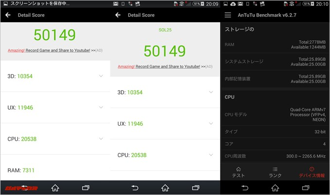 Xperia ZL2(Android 4.4.2)実機AnTuTuベンチマークスコアは総合が50149点、3D性能が10354点。