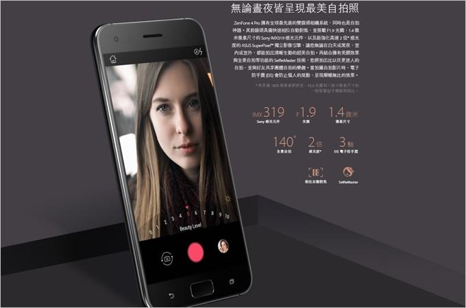 インカメラにもSONYセンサーを採用したZenFone 4 Pro