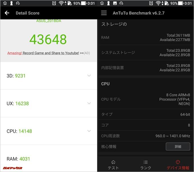 Zenfone 3 Laser(Android 7.0)実機AnTuTuベンチマークスコアは総合が43648点、3D性能が9231点。