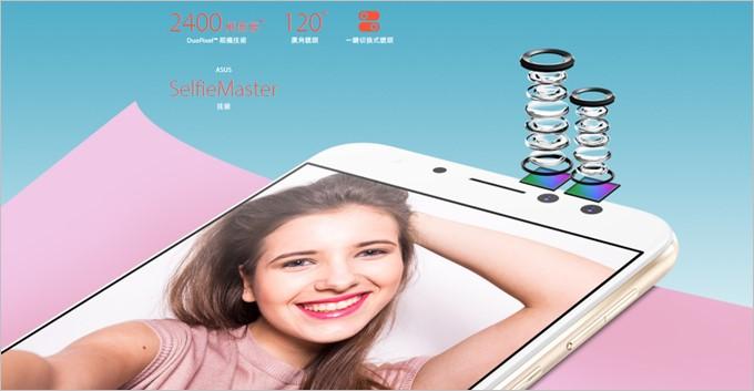 Zenfone 4 Selfie Proは自撮りカメラがデュアルカメラです。