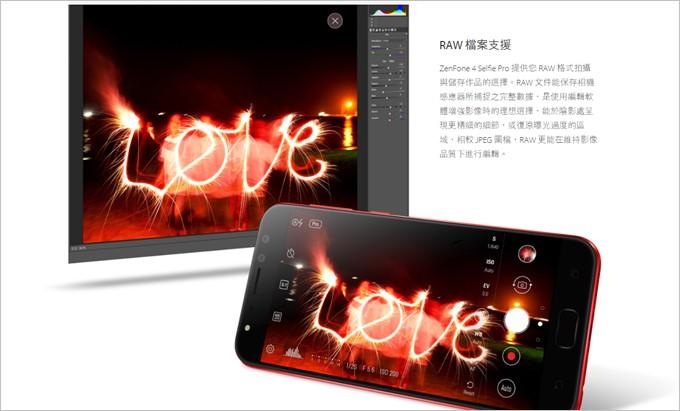 Zenfone 4 Selfie ProはRAW保存に対応しているので後から写真の仕上がりを調節出来ます