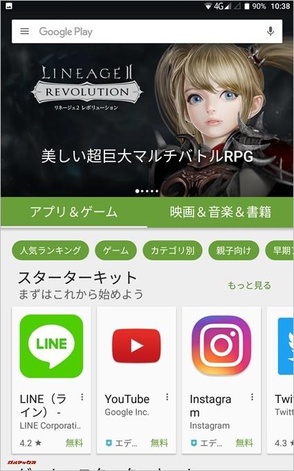 CUBE Free Young X5は日本語のPlayストアも使えます。