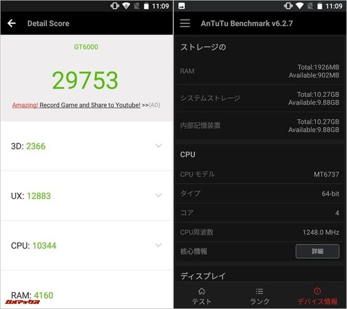 Gretel GT6000(Android 7.0)実機AnTuTuベンチマークスコアは総合が29753点、3D性能が2366点。