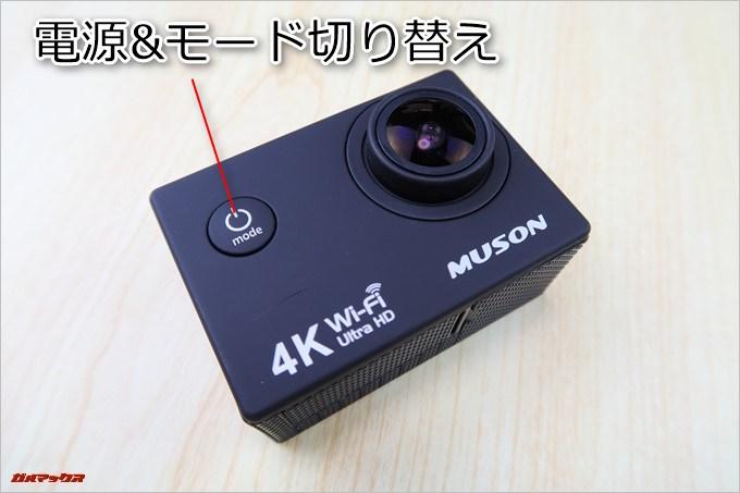MUSON MC1Aのカメラレンズ側に電源ボタンとモード切り替えボタンが備わっています。