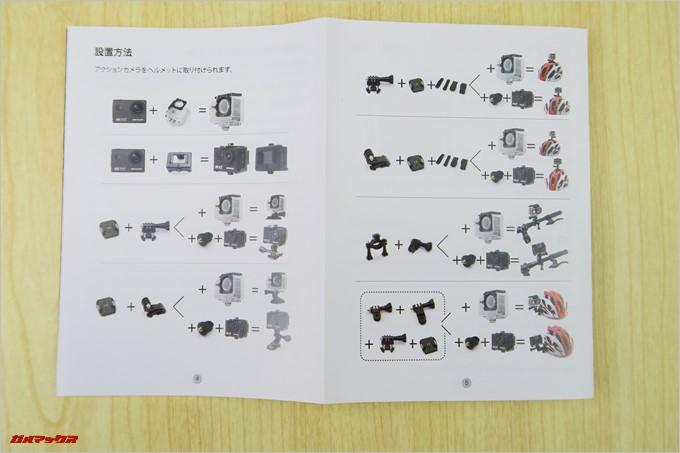 MUSON MC1Aに付属のアタッチメントは組み合わせにより多彩な場所に取り付け可能です。取扱説明書にはイラスト入りでアタッチメントの利用方法や組み合わせが記載されています。