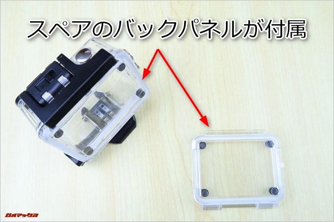MUSON MC1Aにはスペアのパッキン装着済みバックパネルが同梱されています。