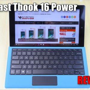 Teclast Tbook 16 Powerのレビュー!Surfaceタイプの激安中華タブレットPC!