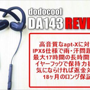 運動時に使いたい!17時間連続再生・IPX5防沫仕様のBTイヤホン「DA143」レビュー!